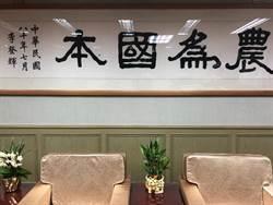 憶李登輝 陳吉仲提廢除肥料換穀、8萬農業大軍等政策
