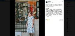 世新教授80岁母亲谢丽云寻获 感谢各界帮忙