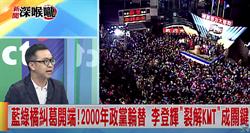 糾葛開端!2000年政黨輪替 李登輝裂解KMT成關鍵