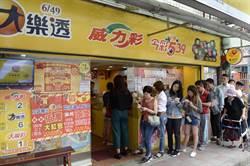 傳台新員工獨吞頭獎15.6億元 台灣彩券:還沒來領獎