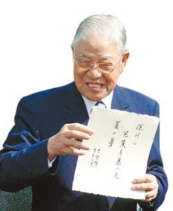 李登輝逝世!岩里政男 22歲前是日本皇民
