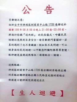 台中罕見送肉粽 這路線8月6日請迴避