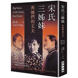 宋氏三姊妹與她們的丈夫