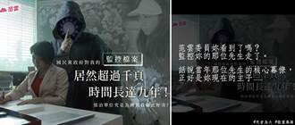 范雲發文追弔李登輝 黃士修:這就是當年監控妳的那位先生