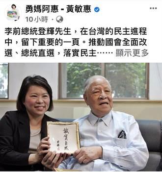李登輝逝世 嘉義市長黃敏惠、前市長涂醒哲臉書發文哀悼