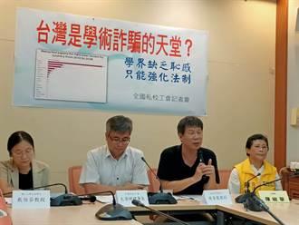 台灣學術造假世界第二!教團:學界已無恥感