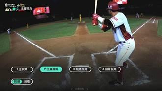 中華電信8月Hami Video 4K多視角轉播中華職棒樂天桃猿主場