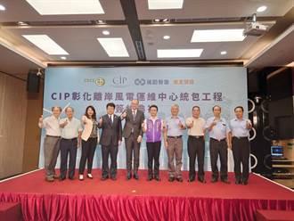 CIP簽署2.1億大合約 打造亞太首個離岸風電運維中心
