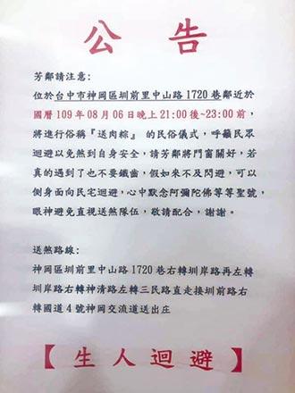 台中罕见送肉粽 这路线8月6日请迴避