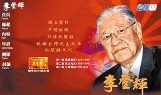 公視播紀錄片緬懷李登輝