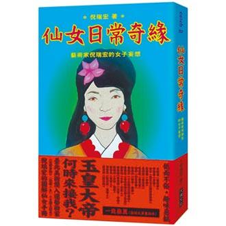 仙女日常奇緣:藝術家倪瑞宏的女子妄想