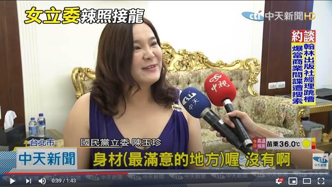 陳玉珍實現承諾,真的穿出深V洋裝上鏡頭 (圖/中天新聞)