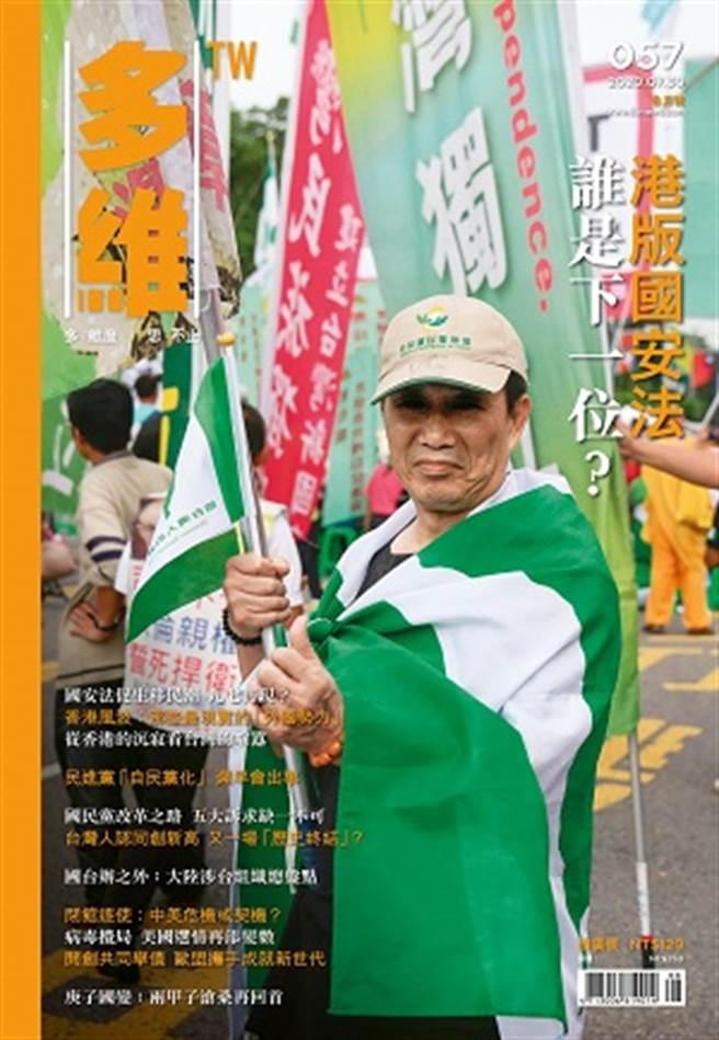 《多維TW》月刊057期