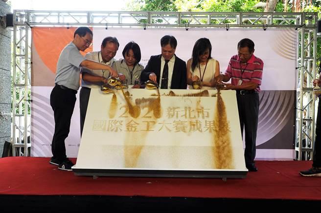 新北市国际金工大赛于31日在新北市立黄金博物馆颁奖,新北市副市长吴明机亲自主持,倒下金沙为典礼揭开序幕。(吴康玮摄)