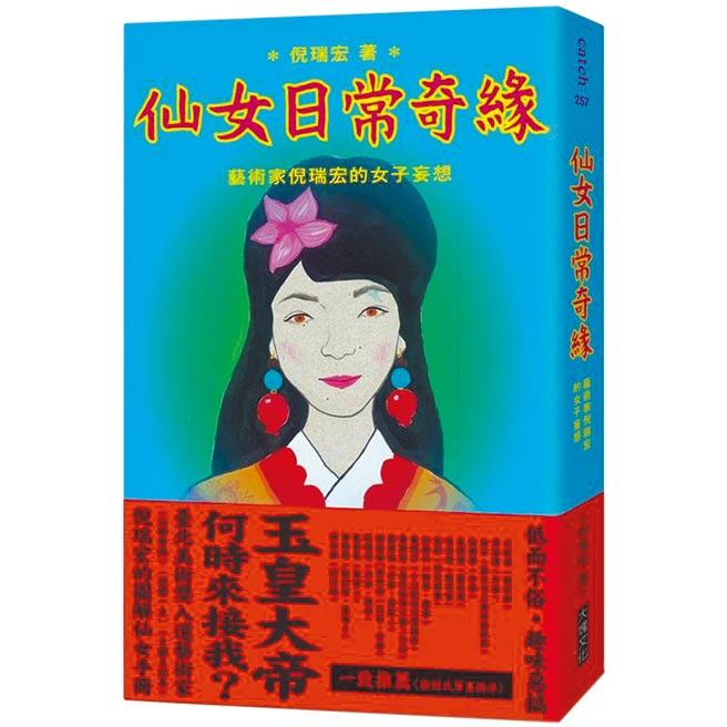 仙女日常奇緣:藝術家倪瑞宏的女子妄想(大塊文化提供)