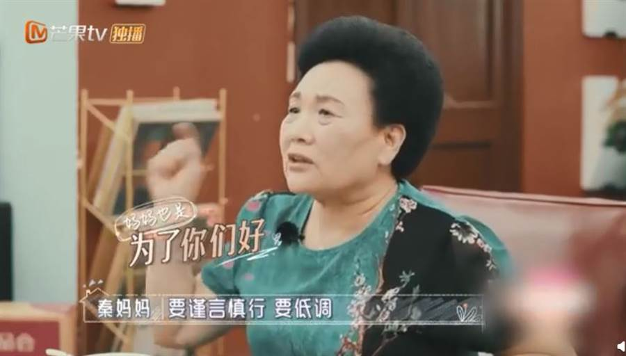秦媽媽建議他們作為公眾人物謹言慎行、要低調。(圖/翻攝自微博)