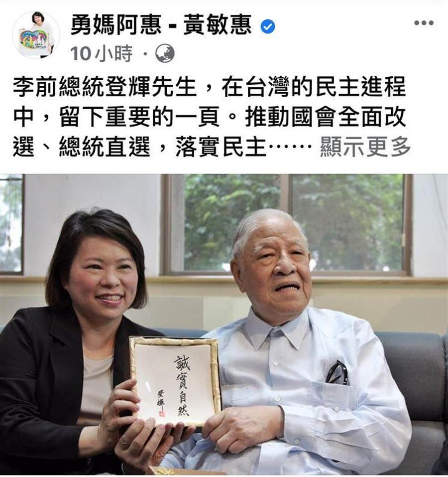 李登輝前總統逝世,嘉義市長黃敏惠於臉書表達哀思。( 截圖自黃敏惠臉書)