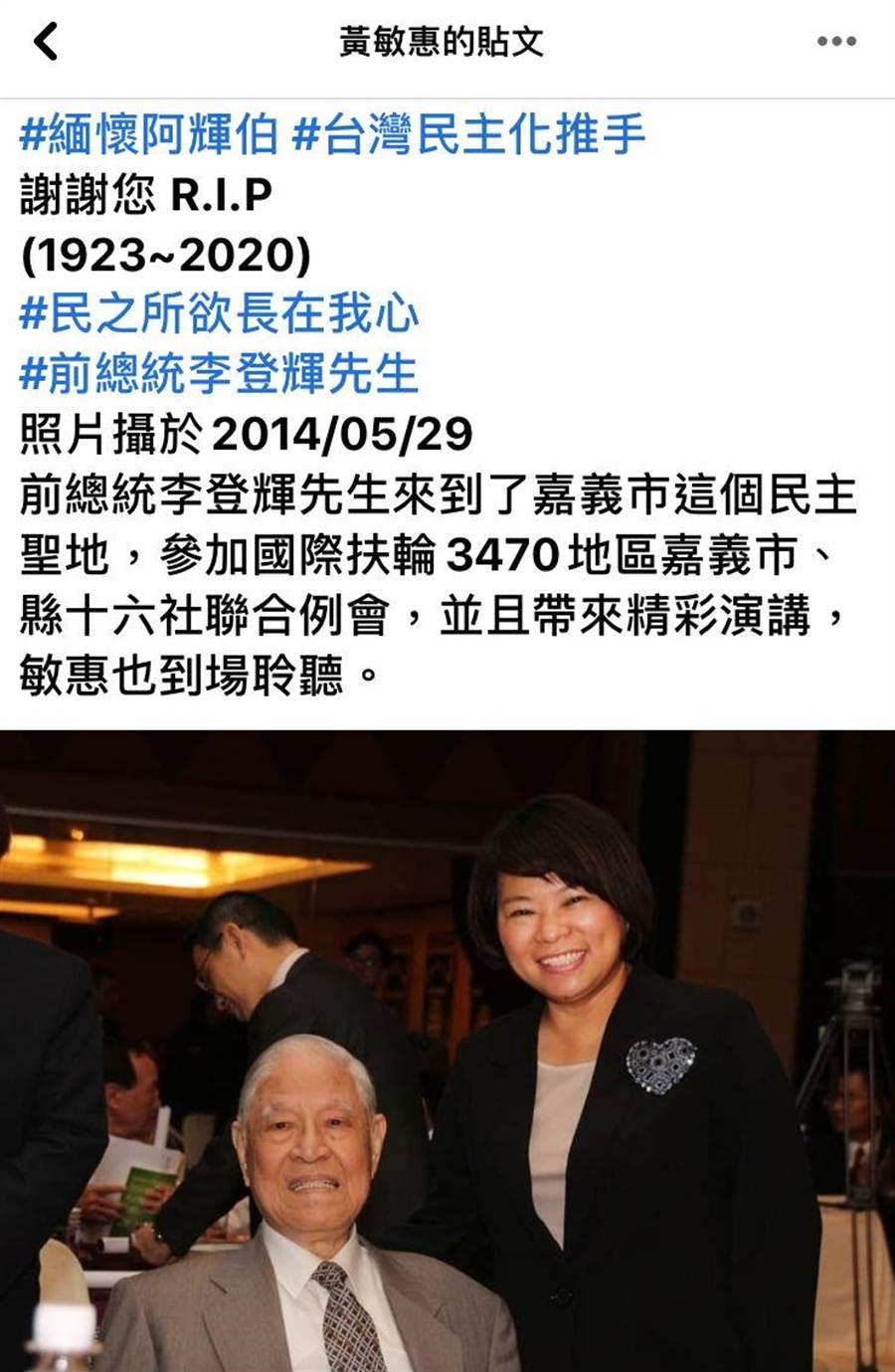 嘉義市長黃敏惠於臉書表達哀悼李登輝前總統。( 截圖自黃敏惠臉書)
