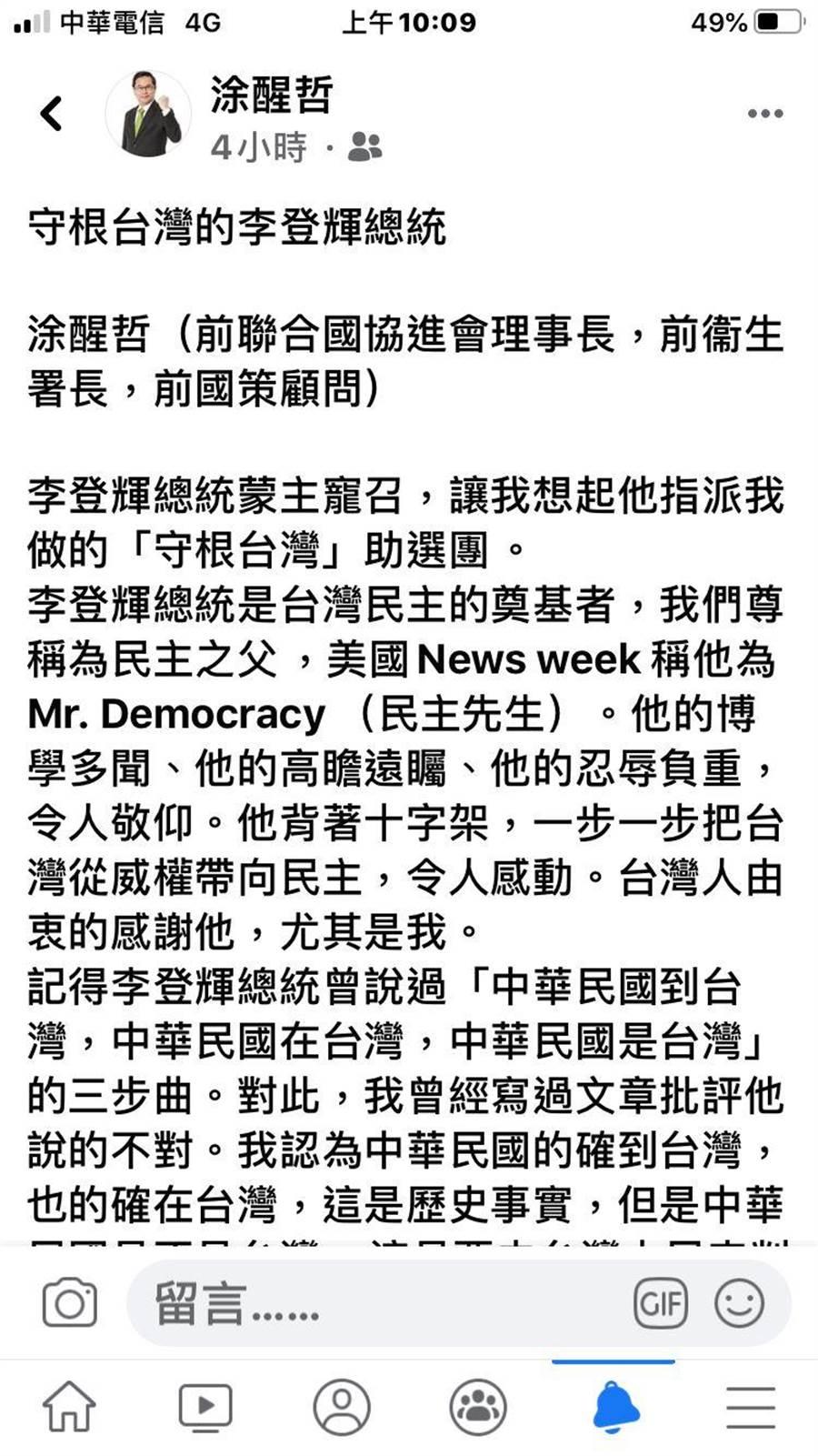 前嘉義市長涂醒哲臉書發文哀悼李登輝前總統。( 截圖自涂醒哲臉書)