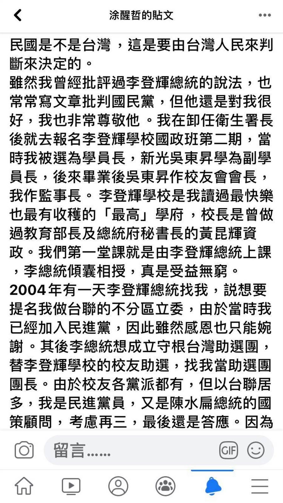 前嘉義市長涂醒哲臉書發文追憶與李登輝前總統的政治因緣。( 截圖自涂醒哲臉書)