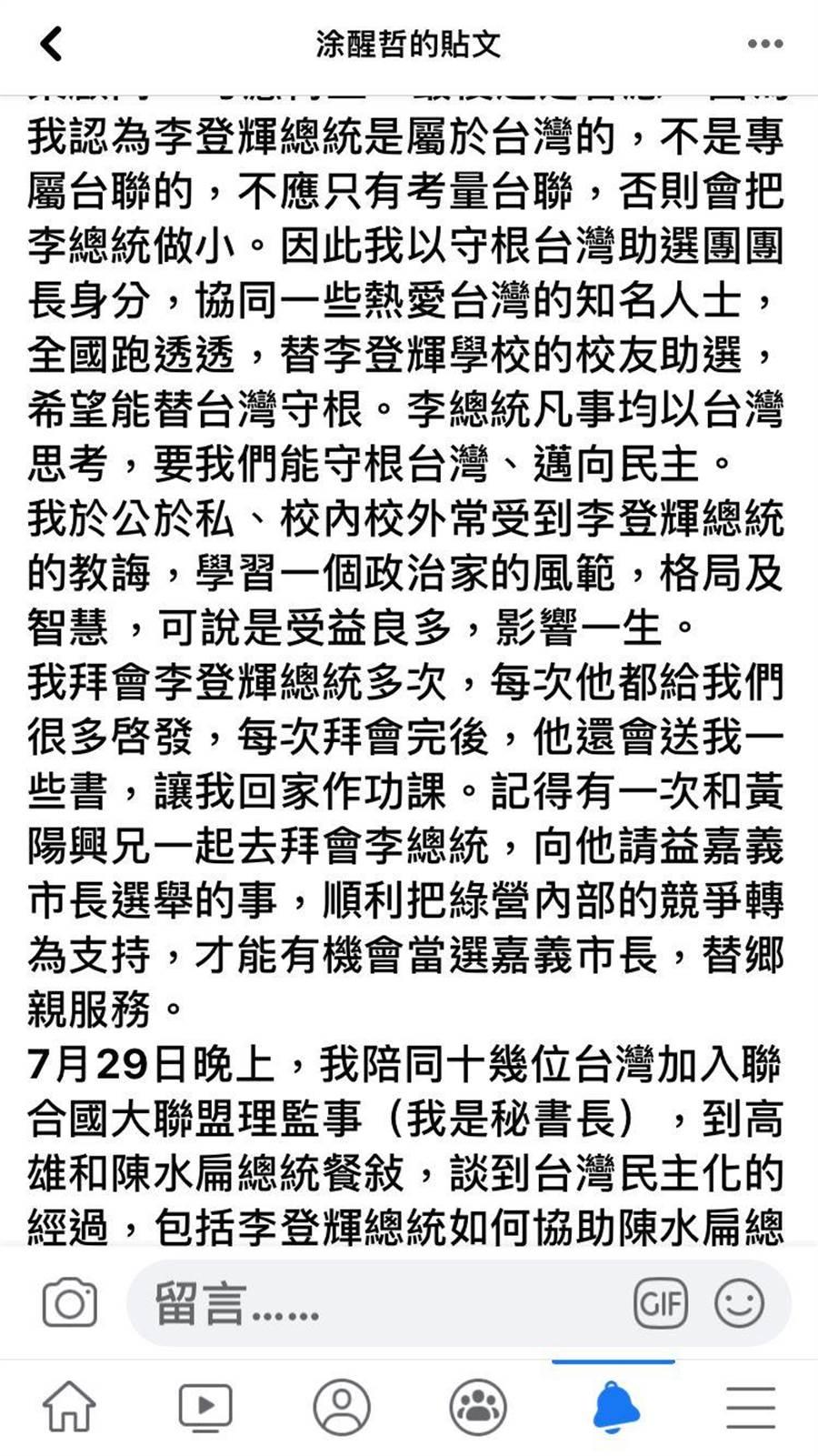 涂醒哲臉書發文憶及向李登輝前總統請益參選嘉義市長。( 截圖自涂醒哲臉書)