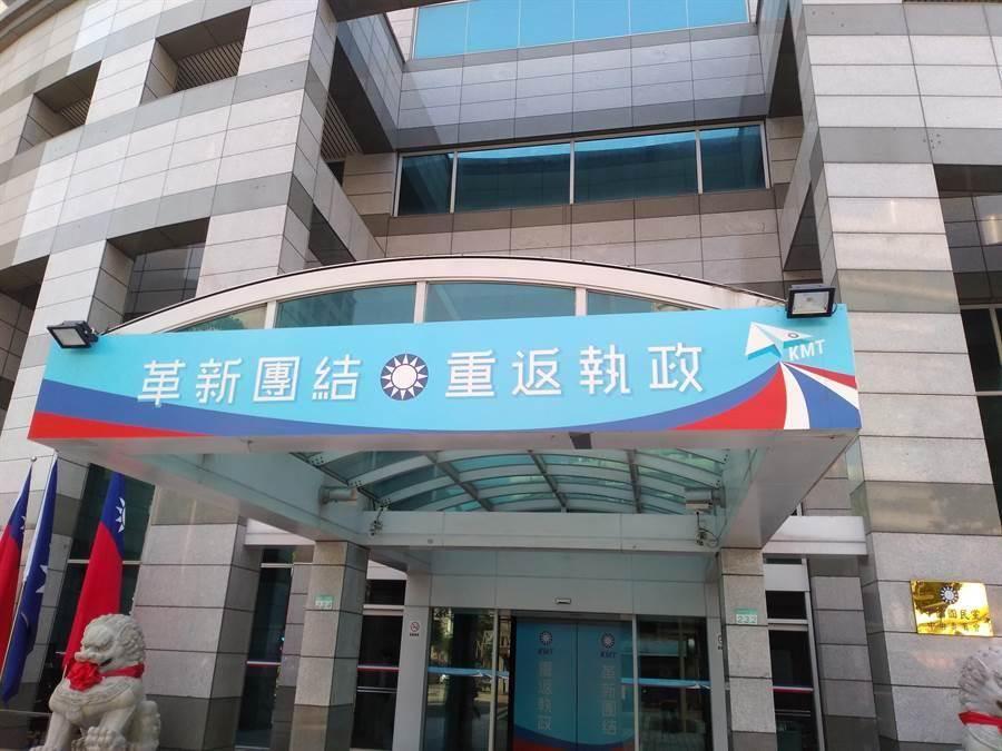 國民黨中央黨部(記者季節攝)
