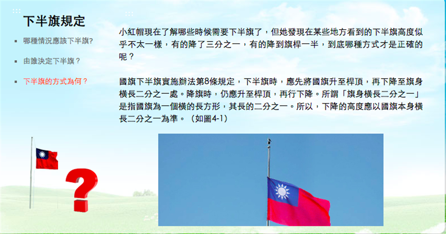 總統宣布今午起下半旗(內政部提供)