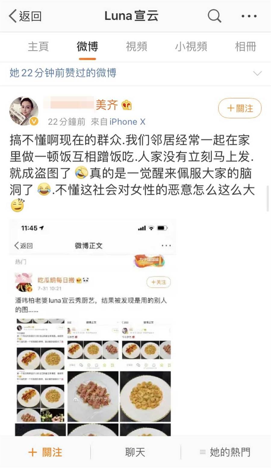 帳號「美齊」發文澄清,表示跟Luna是鄰居,一群人常一起做飯並分享料理,Luna也按讚。(翻攝自微博)