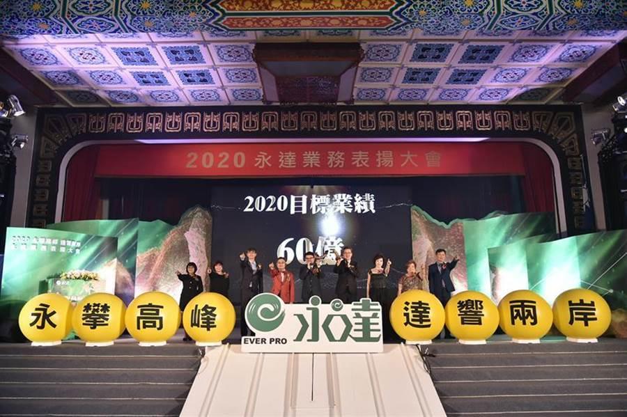 (永達董事長吳文永(右五)及總經理陳慶鴻(右四)帶領業務團隊主管宣示2020業績目標60億元。圖/永達保經提供)