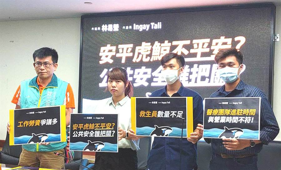 台南市議員穎艾達利(左起)、林易瑩等人批安平虎鯨「亮晶鯨ORCA GO!」夏日嘉年華活動有公安問題。(洪榮志攝)
