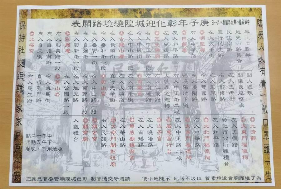 彰邑城隍廟8月1日行程。(吳敏菁攝)