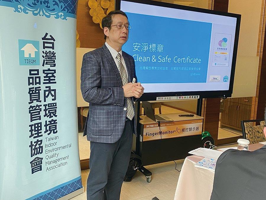 台灣室內環境品質管理協會理事長鄭仁雄力推旅館業安淨標章認證。圖/業者提供