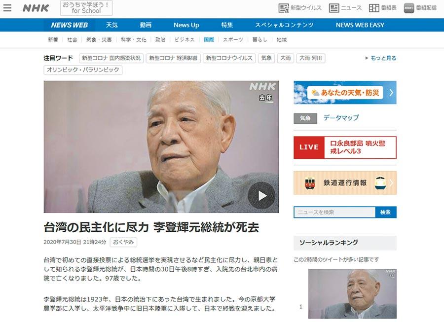 高齡98歲的前總統李登輝,30日晚7點24分病逝,享耆壽98歲。日本NHK以快報方式,報導這項訊息,形容李登輝是台灣民主化的重要推手。(摘自NHK官網)