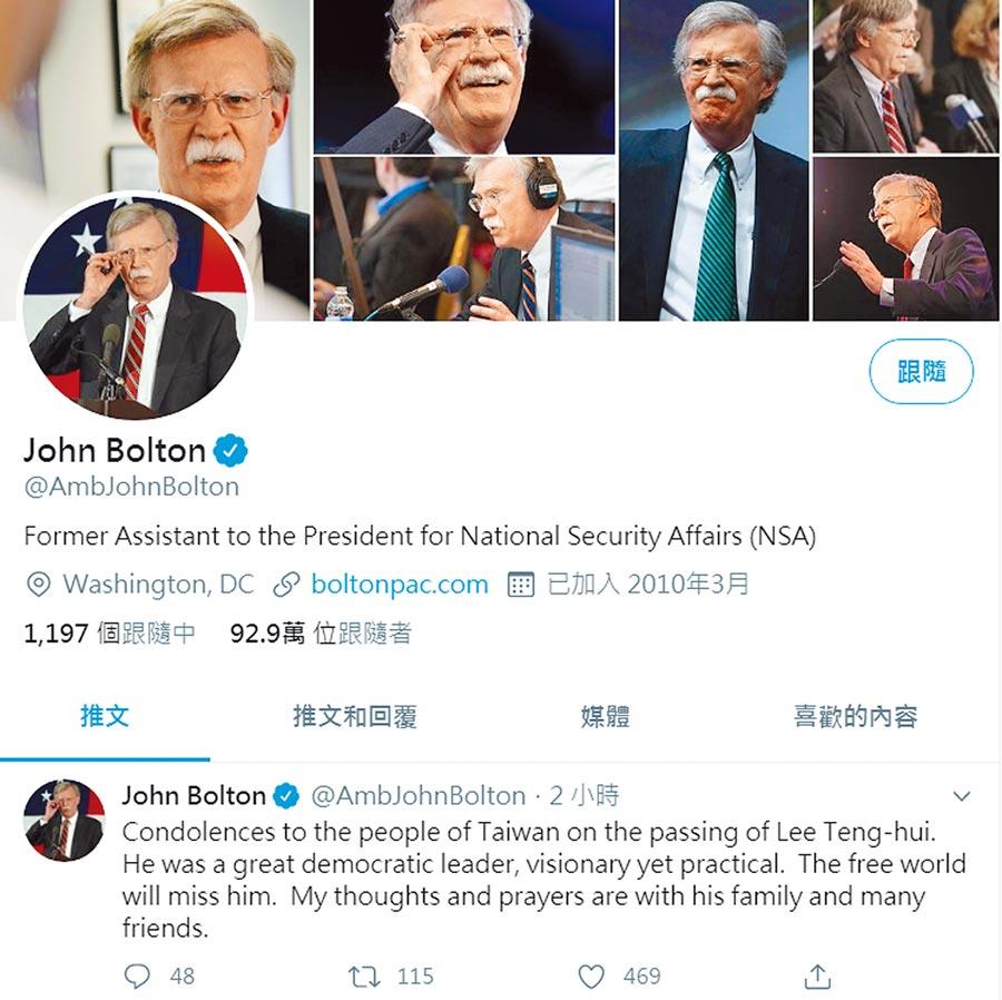 美國白宮前國安顧問波頓今在推特推文表示,李登輝是偉大的民主領袖,自由世界會懷念他。(摘自推特)