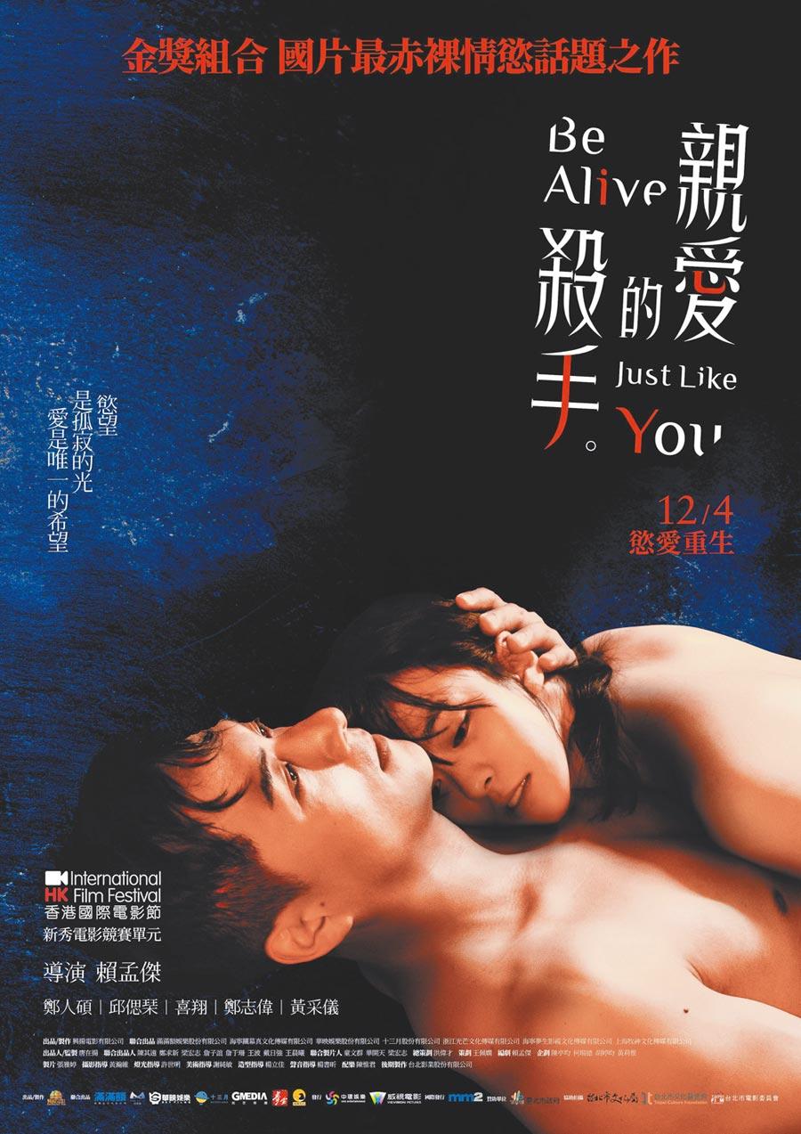 《親愛的殺手》正式海報曝光,鄭人碩(左)、邱偲琹挑戰從影最大尺度演出。(威視電影提供)