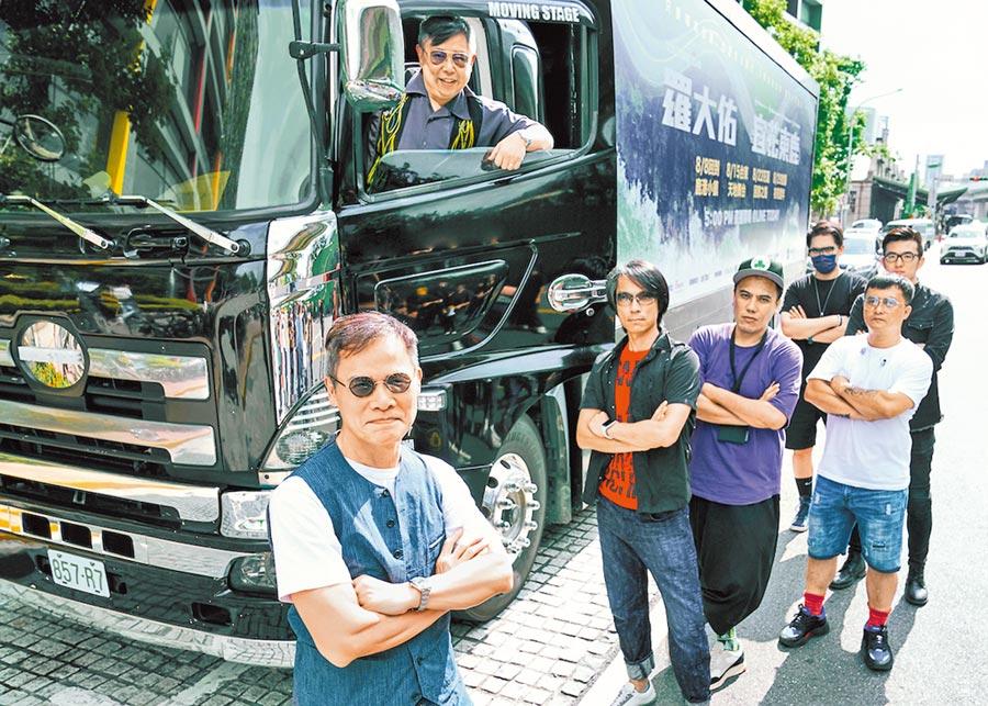 羅大佑8月起在鹿港、台東、花蓮、宜蘭舉辦直播巡演,期待與粉絲在線互動。(大右音樂提供)