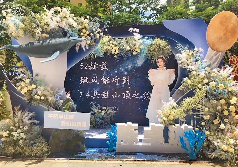 《創造營2020》陳卓璇的粉絲在總決賽直播場外為偶像建立應援看版。(取自微博@新浪綜藝)