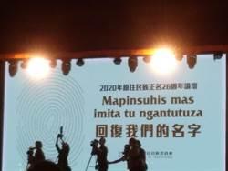 出席原民日活動 蔡英文:感謝李登輝支持正名原住民族