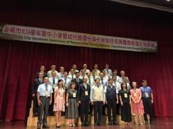 台南中小學幼兒園校長、園長交接 黃偉哲期勉:為教育把關