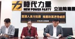 徐永明2年前主張「貪汙政黨要連帶處罰」畫面曝 網酸:臉好腫