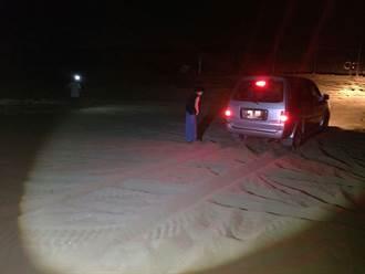 新北》3男1女同車「夜釣」困沙灘 警惑:釣具呢﹖