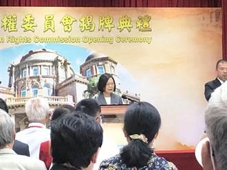 为国家人权委员会揭牌 蔡英文期许监委做国家的良心