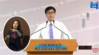 政见发表会 陈其迈批韩国瑜施政缺失:高雄没有发大财