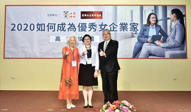 2020如何成為優秀女企業家高峰論壇31日舉行,台灣女企業家協會創會理事長馬愛珍(左起)、中華民國婦女聯合會主任委員雷倩及商業發展研究院商業發展與策略研究所長黃兆仁出席。圖/顏謙隆