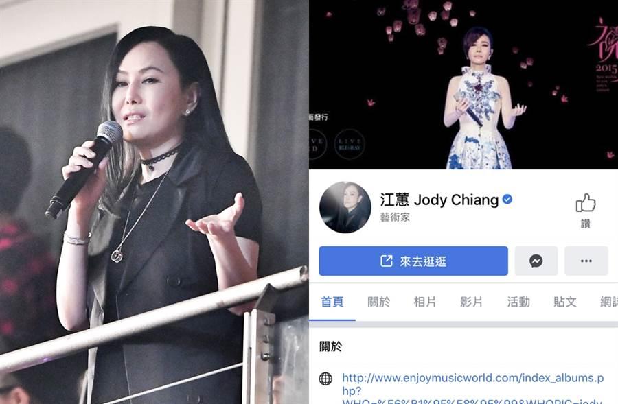 百事娱乐:江蕙悼許崑源被迫關臉書 突重開經紀