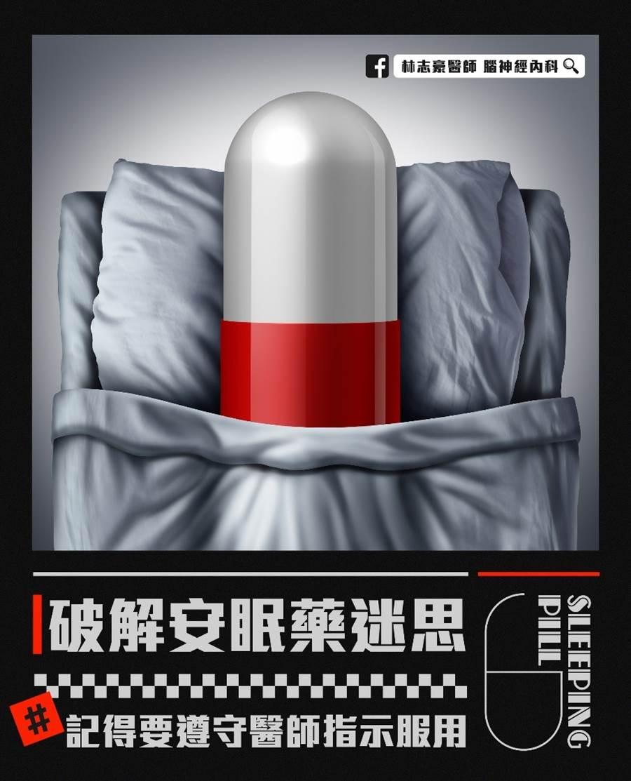 安眠藥吃半顆較不傷身?醫破3迷思:恐養成壞習慣。(圖/林志豪醫師提供)