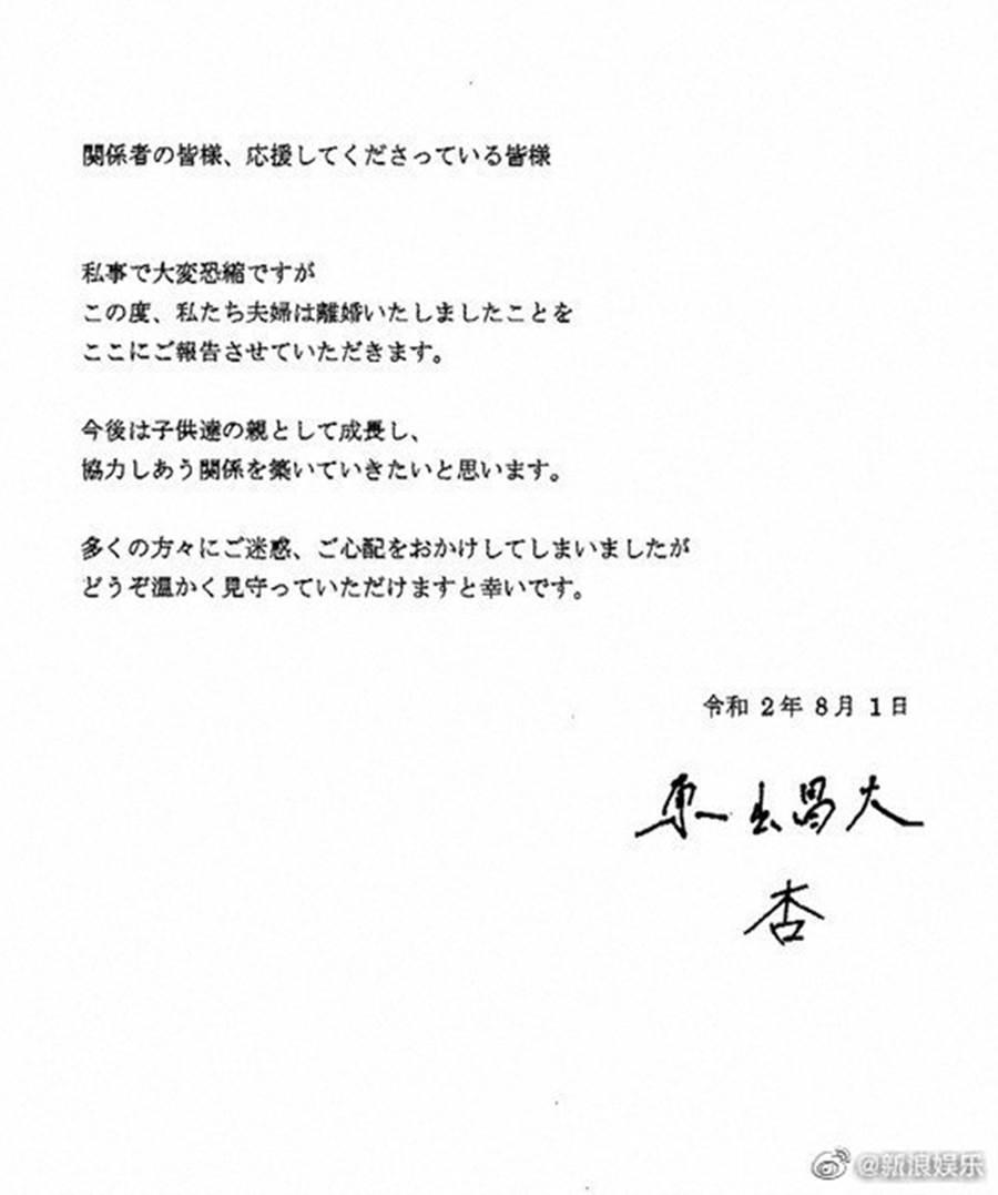 渡边杏和东出昌大宣布会共同养育小孩。(图/翻摄自新浪娱乐微博)
