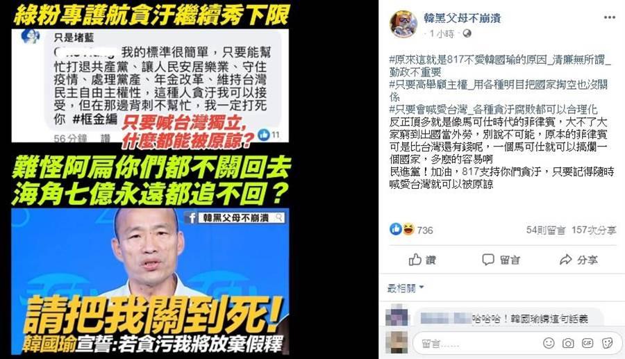 綠粉專稱「貪汙可接受」 網回憶韓國瑜這句話:高下立判!