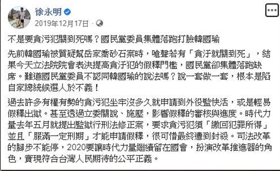 2019年時徐永明質疑韓國於澳门银河网址|言論。(取自臉書)