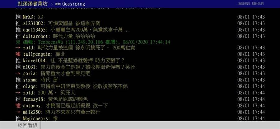 PTT網友討論徐永明涉貪對時代力量的影響。(取自PTT)